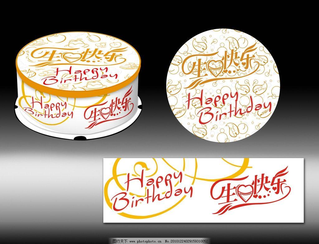 生日 庆喜 英文字 快乐 精装设计蛋糕盒 条纹线条 底纹边框 矢量 cdr
