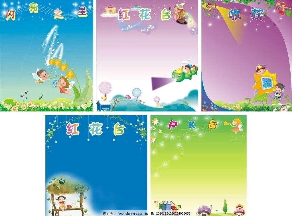 红花榜 失量 展示 公告栏 小孩 男孩 女孩 卡通 绿叶 泡泡 向日葵