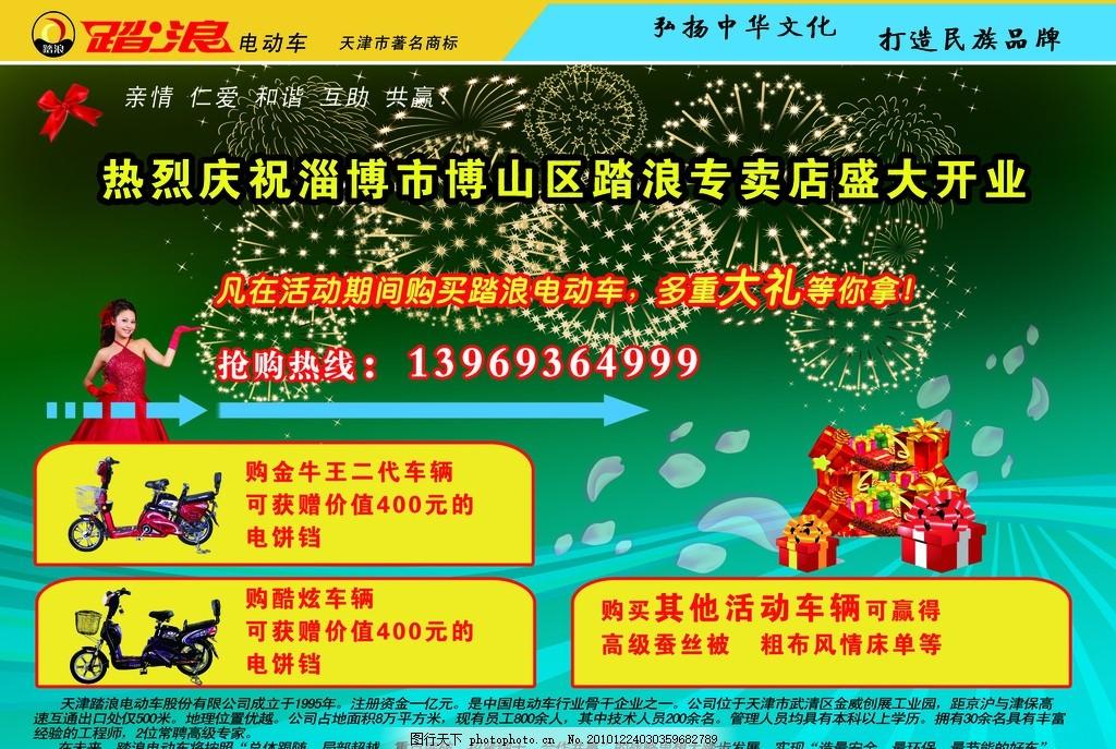 踏浪电动车宣传单 开业庆典 烟花 美女 礼盒 广告设计模板 源文件