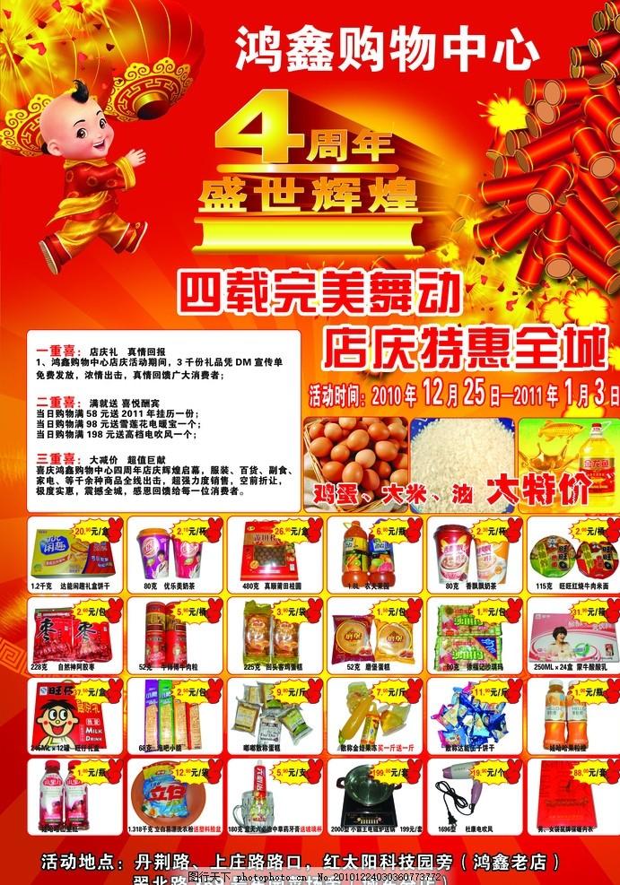 超市传单 元旦 春节 童子 鞭炮 广告设计模板 源文件