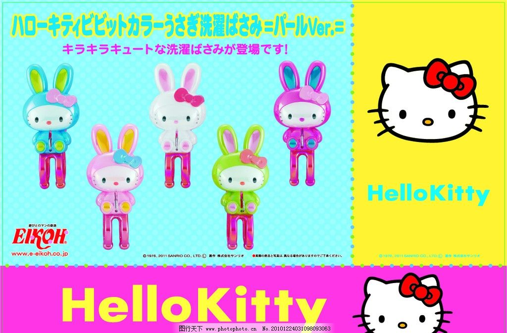 hellokitty猫咪 儿童 可爱 其他设计 广告设计 矢量