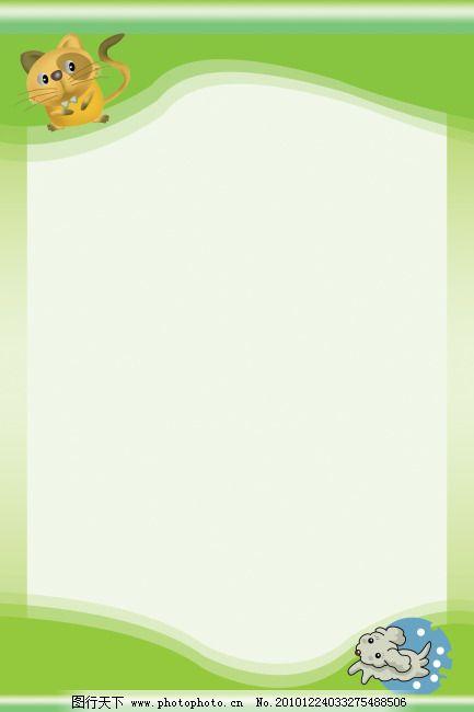 展板底板_广告设计_psd分层_图行天下图库