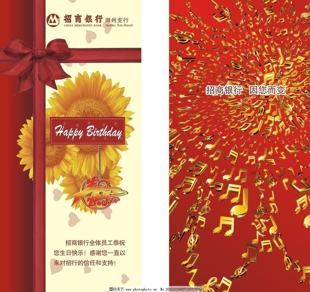 生日贺卡矢量素材 生日贺卡模板下载 生日贺卡 红色 深红色 蝴蝶结