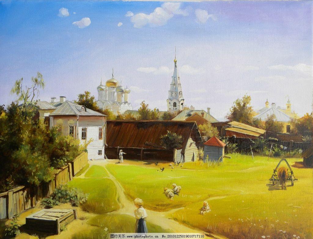 莫斯科家园 油画 风景 乡村 田园 绘画 农场 绘画艺术 绘画书法 文化