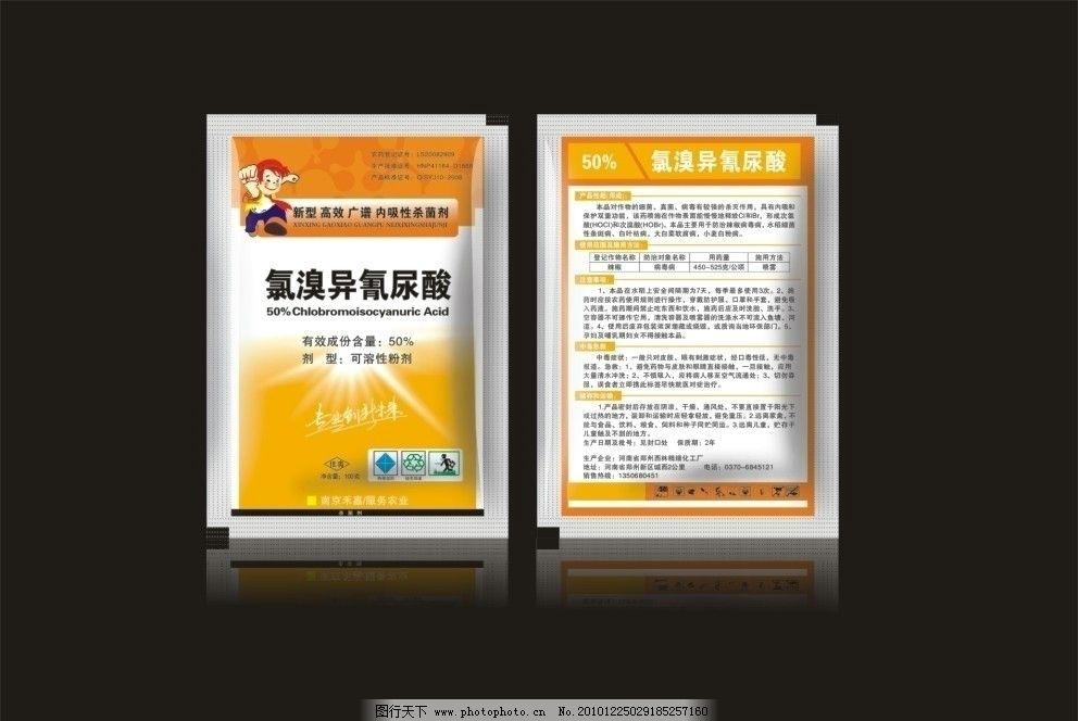 化肥 杀菌剂 小孩 卡通 袋子 包装 效果 农药 农药袋子 设计 粉剂