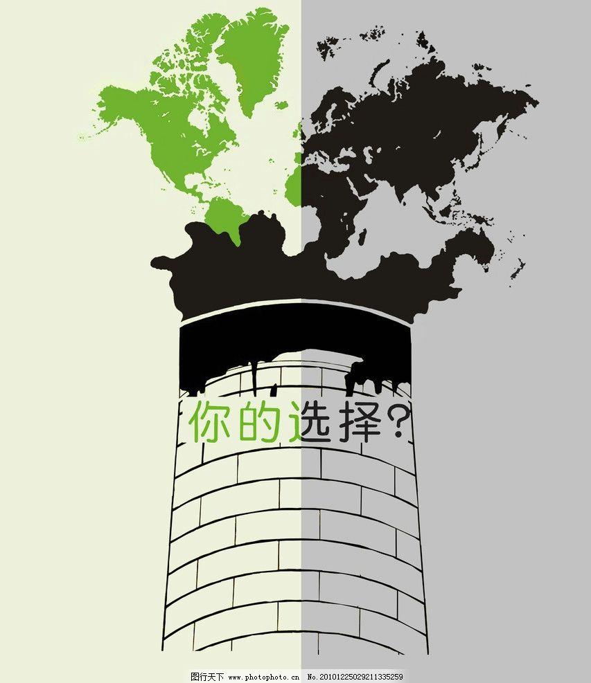 保护地球环境 公益海报 烟囱 保护地球 大气污染物 招贴设计 广告设计图片