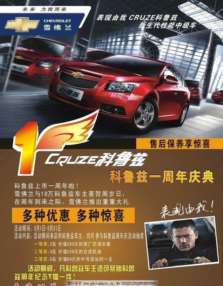 汽车      科鲁兹 1周年 海报 优惠 活动 矢量 cdr 雪佛兰汽车 广告设