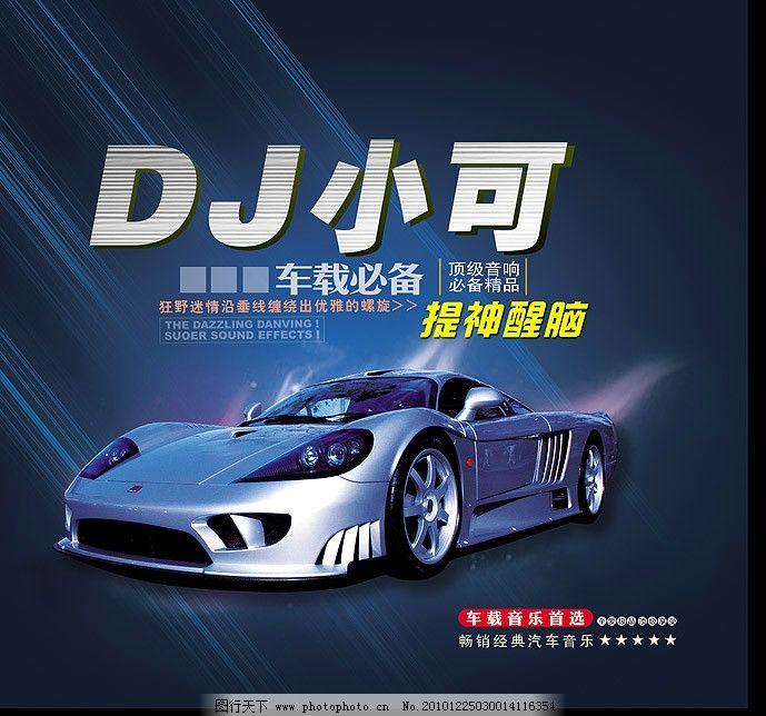 dj小可 dj 小可 车载 汽车 音乐 海报 海报设计 广告设计模板 源文件