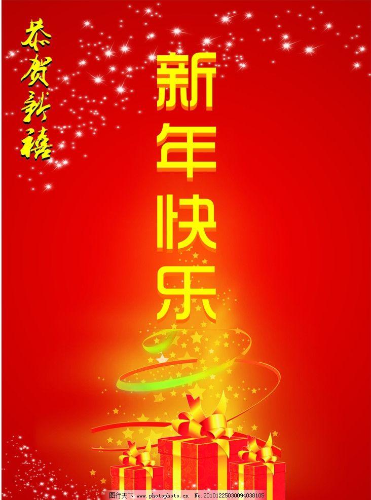 365新年快乐2012_2012新年快乐365dvd _排行榜大全