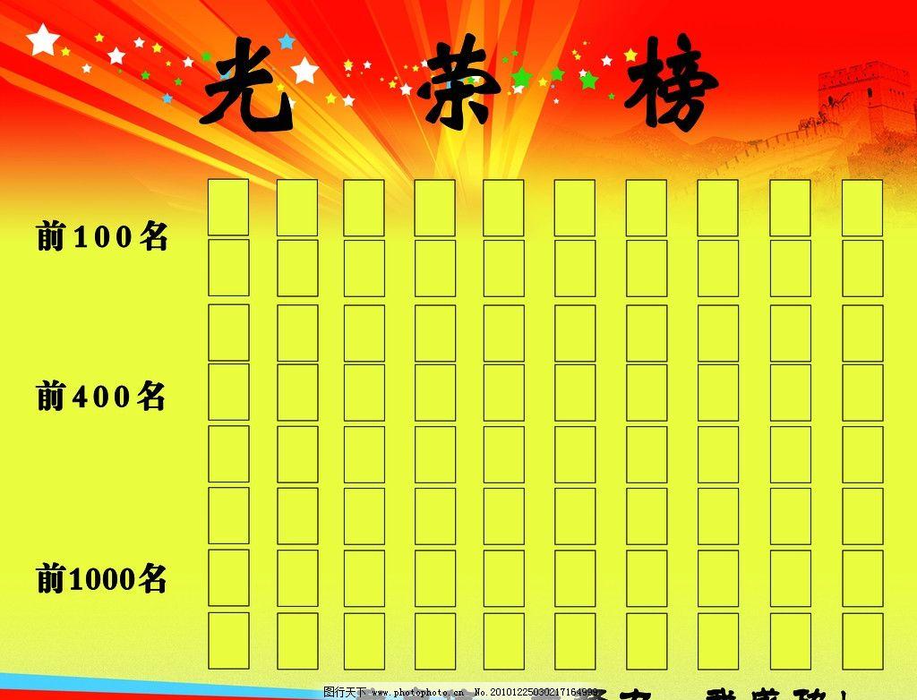 光荣榜 黄色背景 光芒 星星 广告设计模板 源文件
