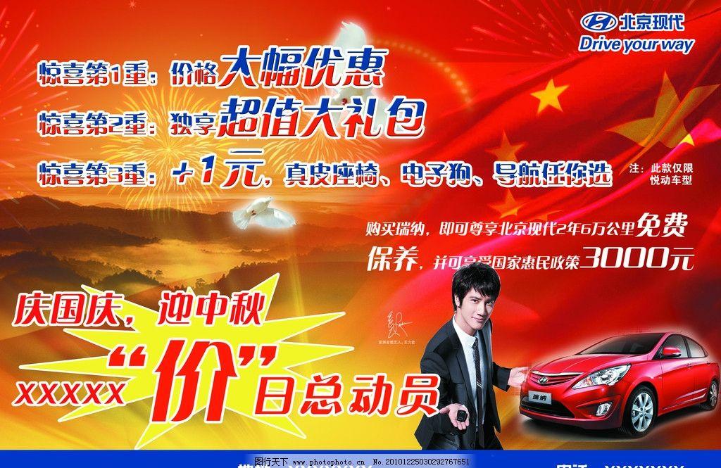 汽车 北京现代 王力宏 五星红旗 价日 优惠 促销 广告设计模板
