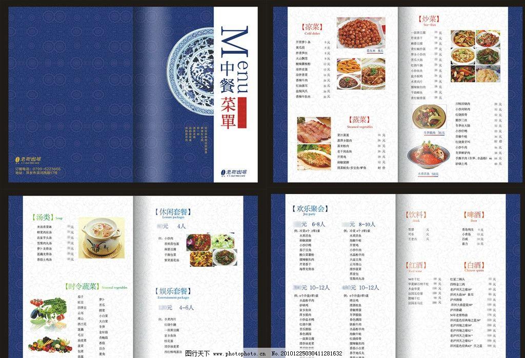 中餐菜譜 菜譜 菜單 青花瓷 中國風 花紋 底紋 菜單菜譜 廣告設計