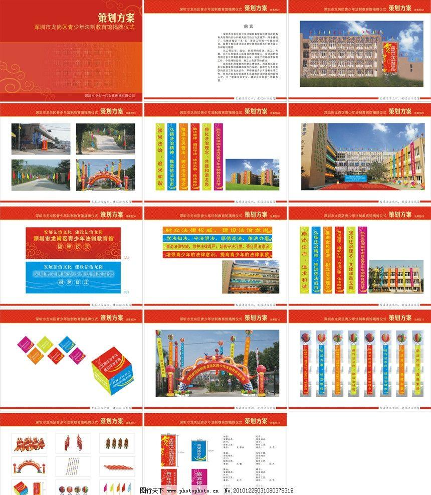 画册 策划方案 文案        素材 设计方案 舞台设计 横幅 条幅 彩旗