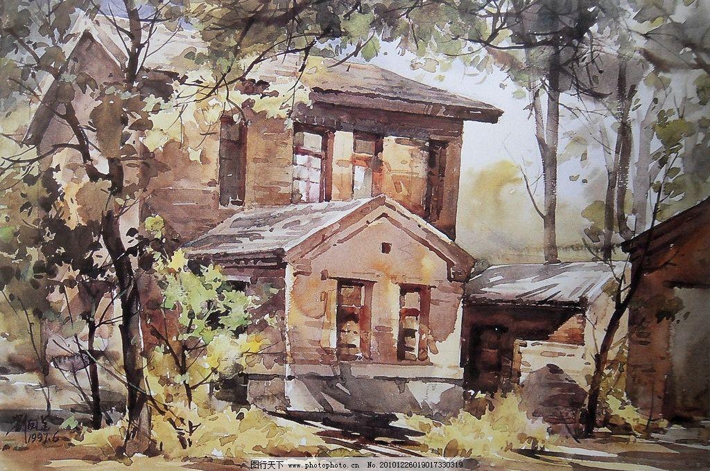 水彩画 水彩 风景 水彩风景画 树林 房子 老房子 刘凤兰风景水彩 绘画
