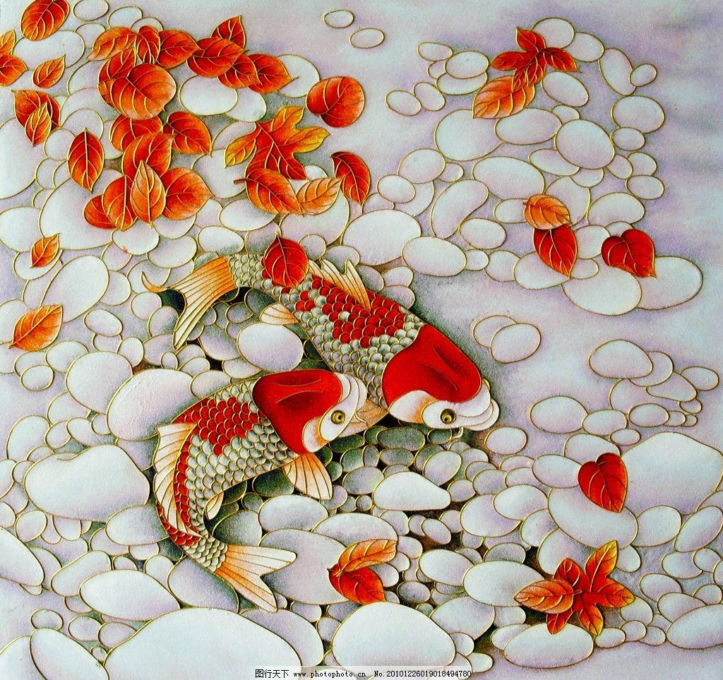 双鱼图 绘画 中国画 工笔重彩画 动物画 鱼 锦鲤 红叶 石头 水底 国画
