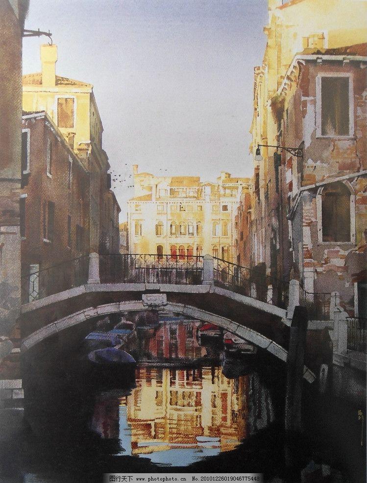 水彩画 水彩 风景 水彩风景画 水面 倒影 桥 欧洲 夕阳 绘画书法 文化