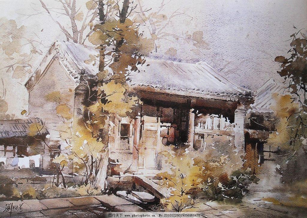 水彩画 水彩 风景 水彩风景画 民居 房屋 老房子 厢房 古朴 刘凤兰