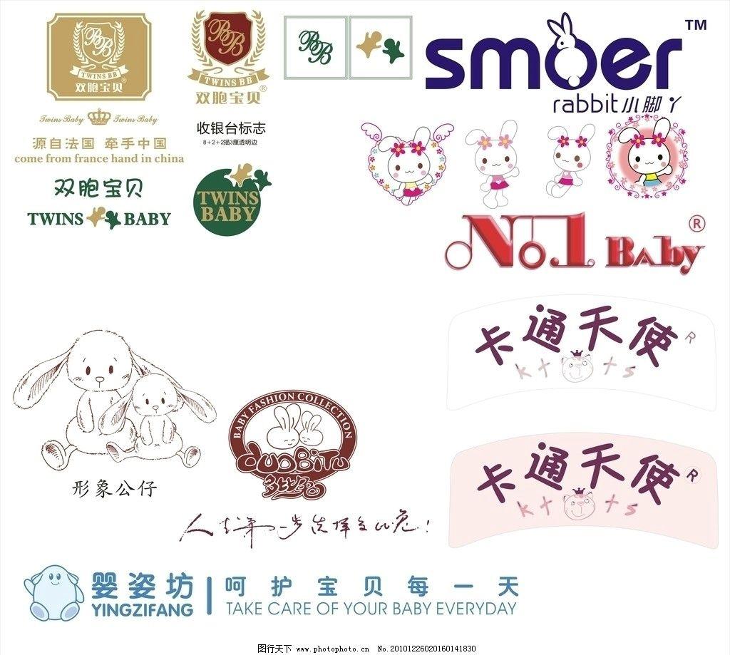 婴幼儿品牌服饰logo图片