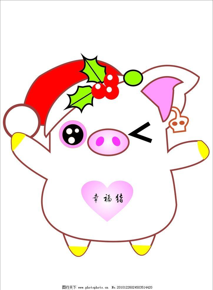 幸福猪 桃心 圣诞帽 粉红渐变 可爱卡通猪 矢量cdr 家禽家畜 生物世界