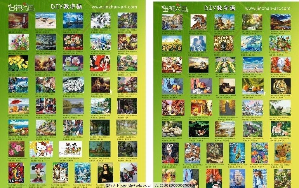 出神入画diy数字画 各种生活图片 古画 风景 卡通 动物 海景 鱼 海报