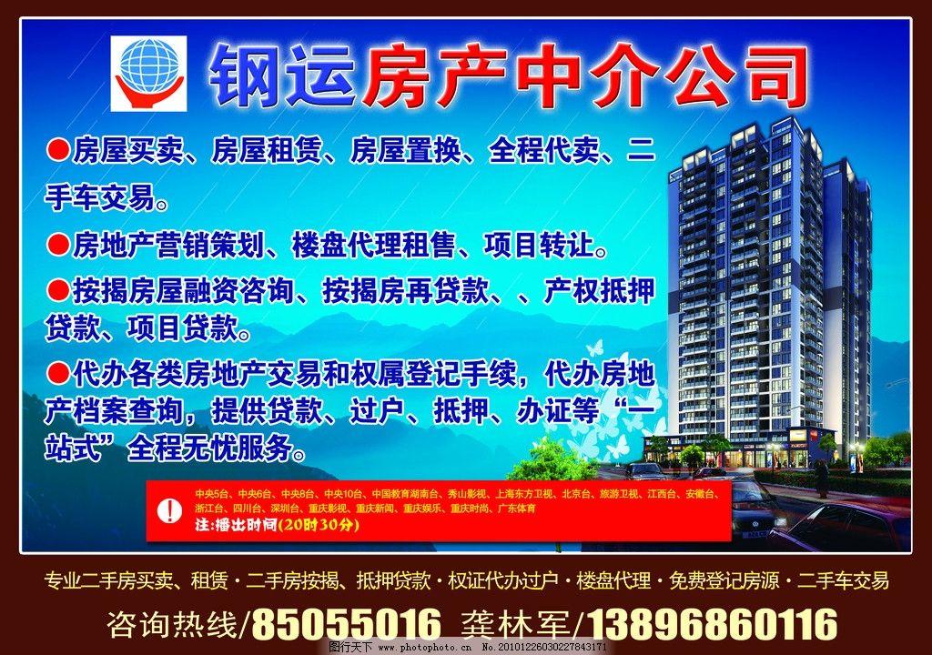 房產中介 房產中介公司 中介 房產 房產廣告 房屋 樓房 藍色背景 dm