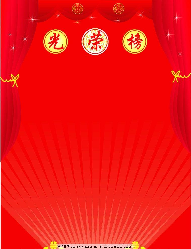 光荣榜 窗帘 星星 花边 展板模板 广告设计 矢量 cdr