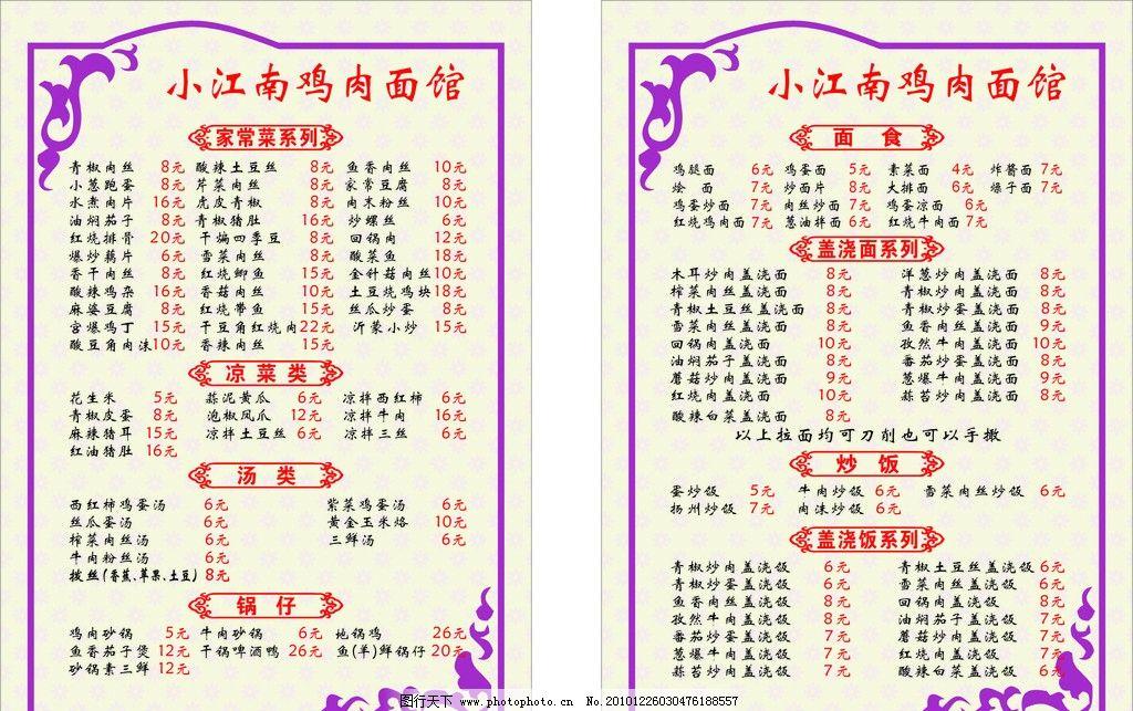 紫色花边 家常菜系列 凉菜类 汤类 盖浇饭系列 菜单菜谱 广告设计