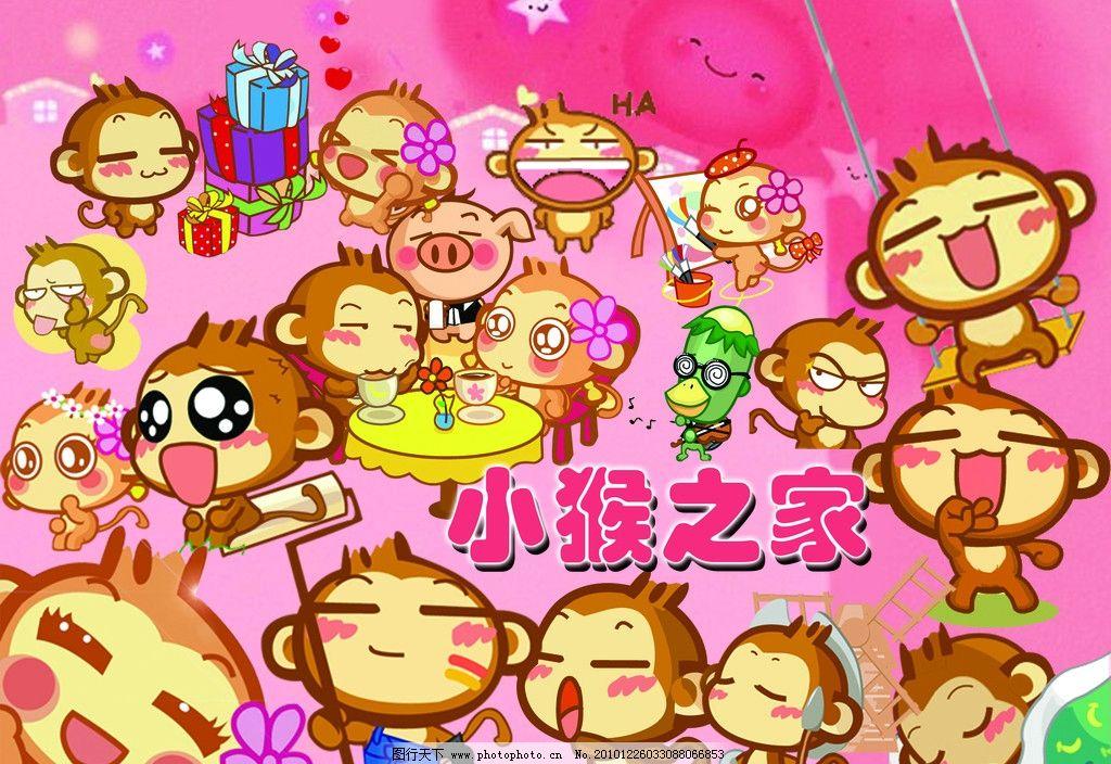 小猴 猴子 卡通猴子 可爱的猴子
