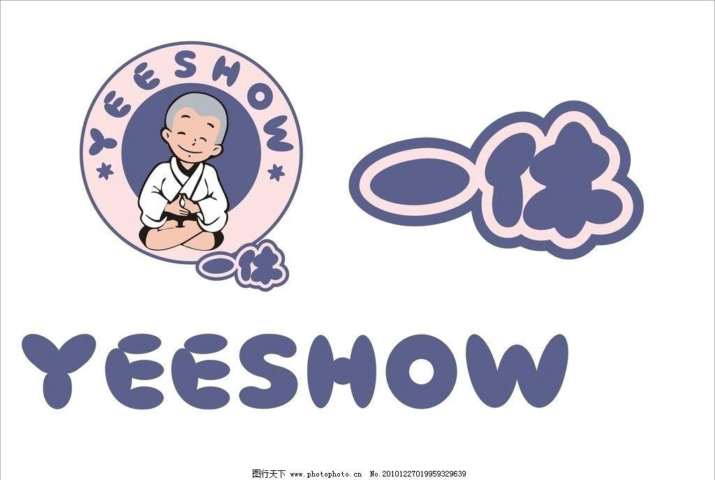 一休童装 一体哥 一休童装logo 一休 企业logo标志 标识标志图标 矢量