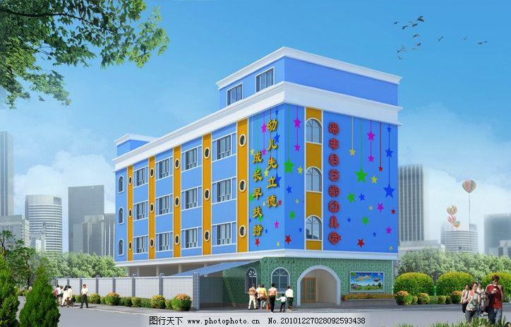 幼儿园      户外效果图 教学楼        学校 3d效果图 建筑设计 环境