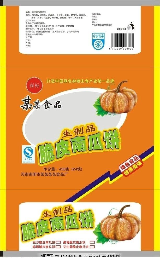 南瓜饼包装袋 南瓜 南瓜饼 包装袋 矢量图 包装设计 广告设计 矢量