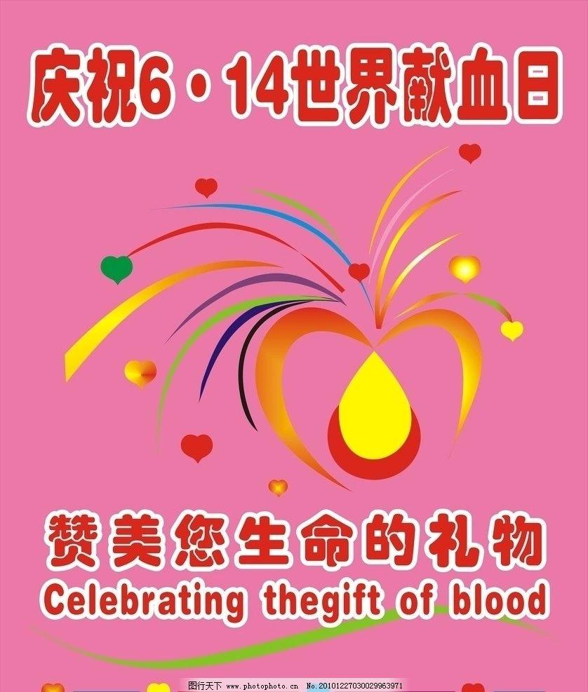 献血海报 献血 礼花 海报 海报设计 广告设计 矢量 cdr