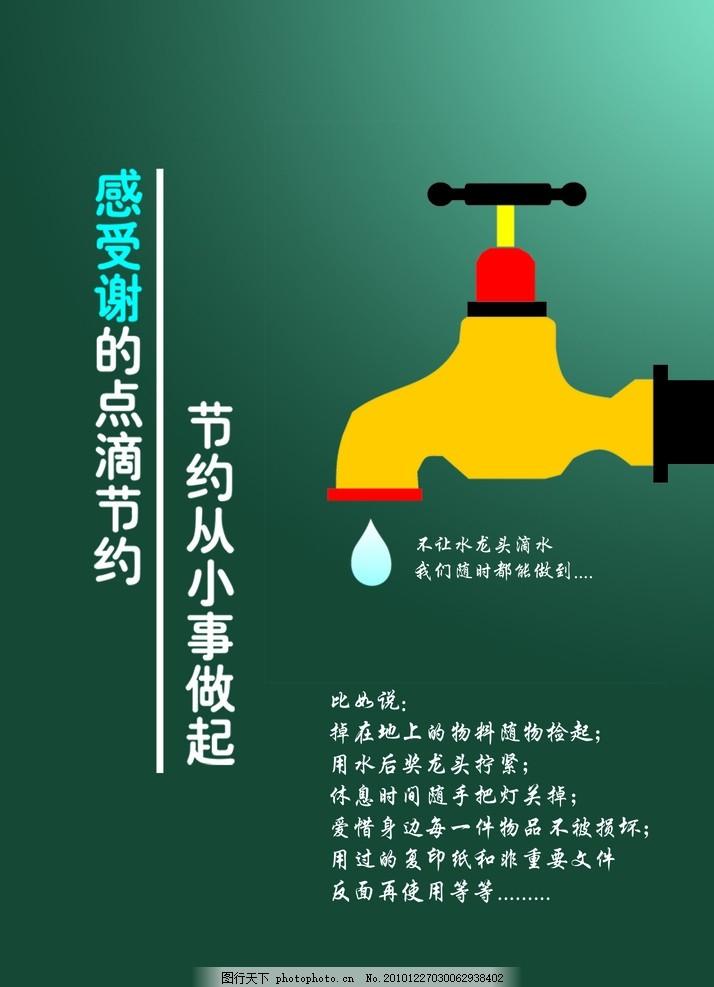 龙头 水滴 从小做起 创意标语 节约用水标语 psd分层 psd源文件 海报图片