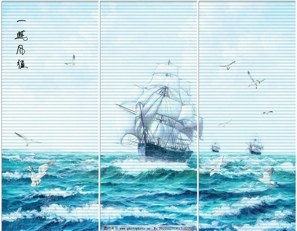 一帆风顺移门图 风景画 波浪板 背景画 强化玻璃图 三扇移门 海浪