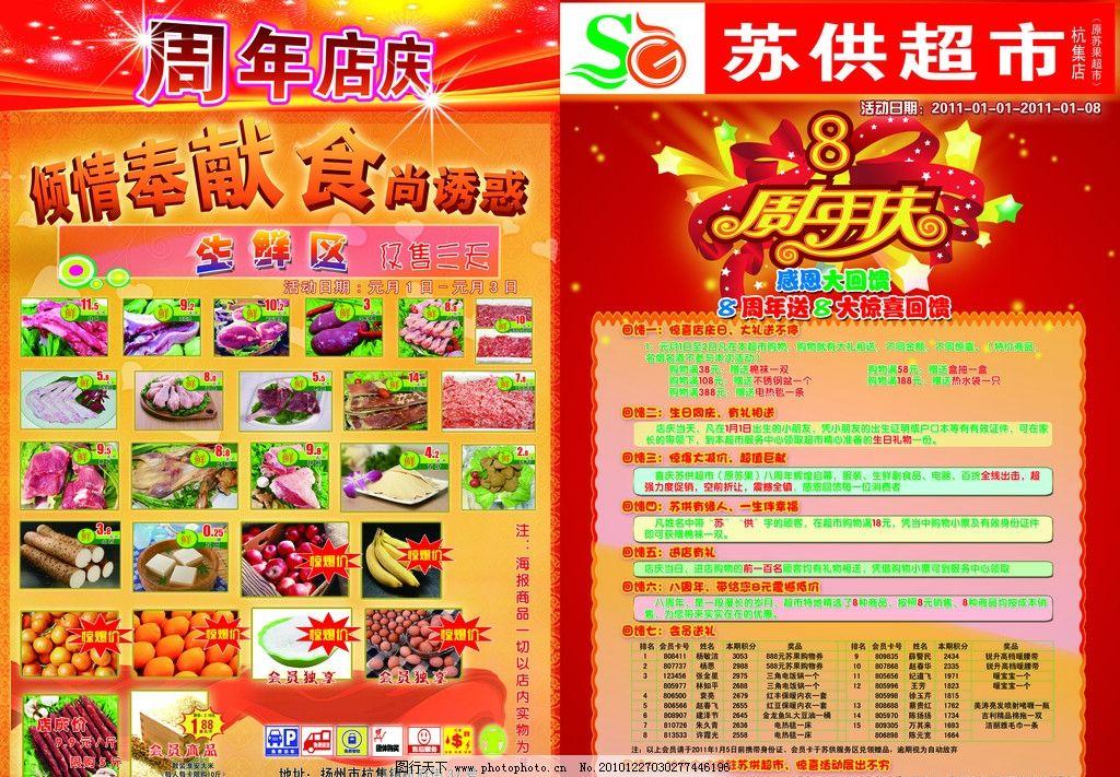超市周年庆dm单图片_展板模板