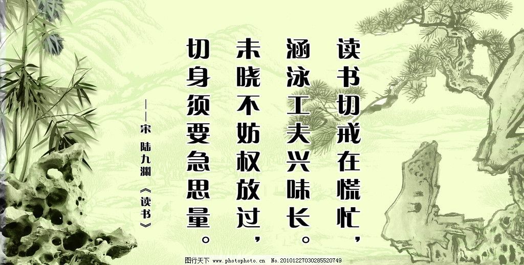 关于竹子的古诗书法作品-赏析 劝学 古诗图片