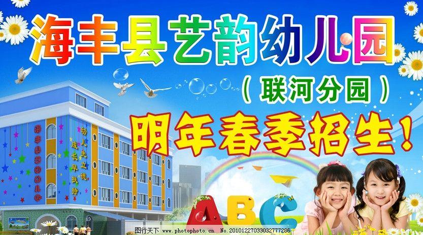 幼儿园广告 幼儿园 招生 儿童 蓝色 蓝天 女孩 天空 鲜花 彩虹 艺韵