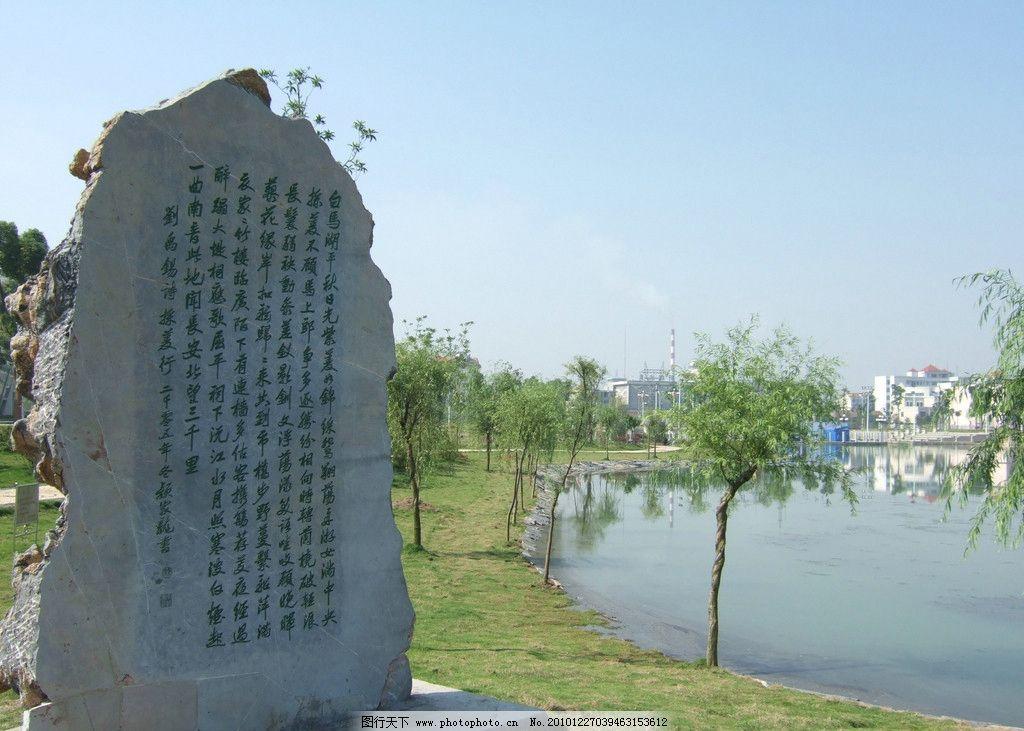 湖南文理学院 风景 校园 风光 学校 大学 象牙塔 湖水 石碑