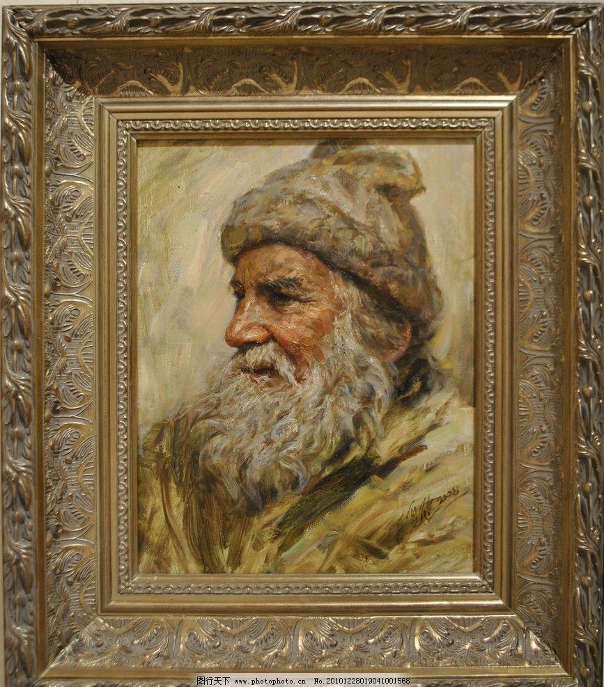 李自健油画 李自健作品 写实绘画 人物油画 欧式绘画 老人头像