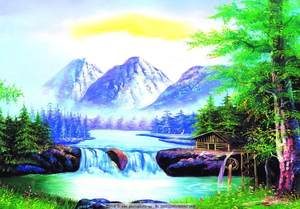 高山流水 油画 装饰画