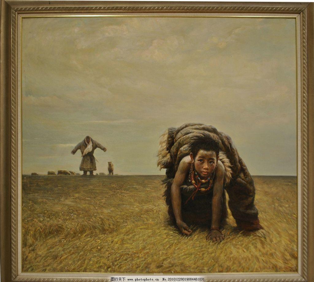 李自健油画 油画 李自健作品 写实绘画 人物油画 欧式绘画 西藏系列