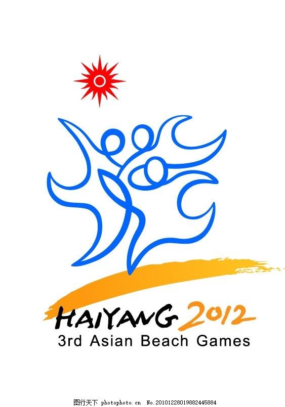 海边运动会 奔跑 运动 跑步 团结 奥运会 我们在一起 阳光 太阳