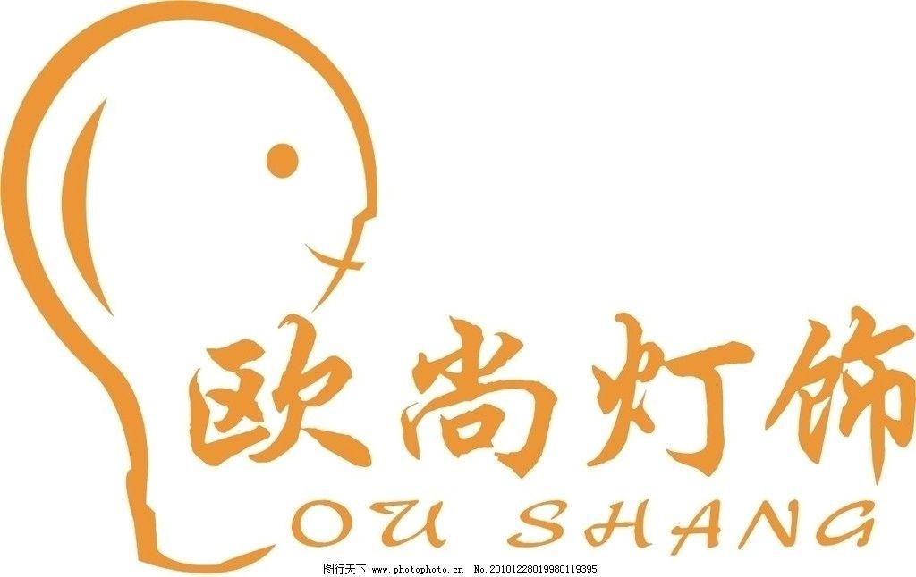 欧尚灯饰标志 企业logo标志 标识标志图标 矢量 cdr
