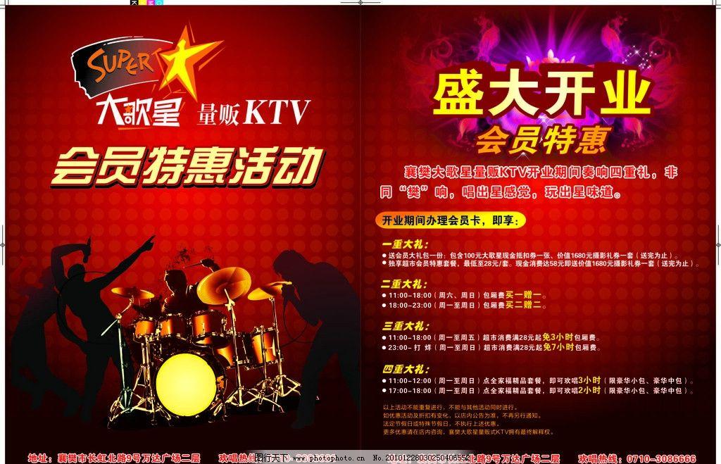 ktv 大歌星 開業 dm單 活動 優惠 人物剪影 樂器 dm宣傳單 廣告設計