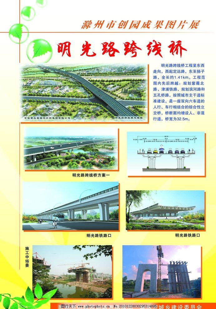 跨线桥 明光路 高架桥 创建园林城市 园林城市 展板 图片展 照片展 工