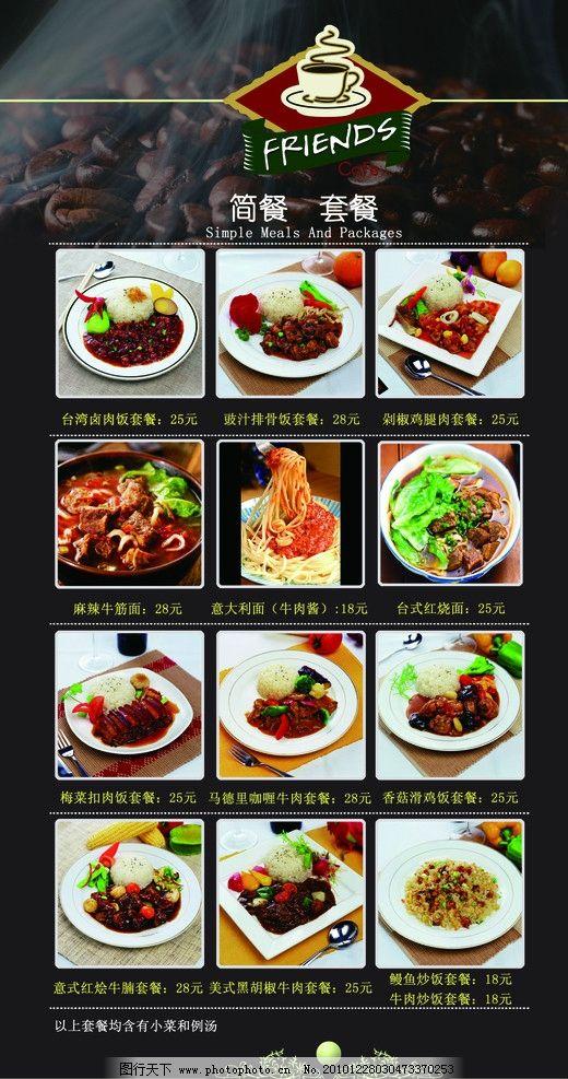 咖啡馆的简餐 菜谱图片_菜单菜谱_广告设计_图行天下