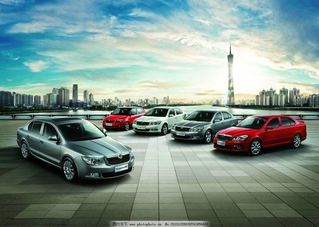 上海大众 斯柯达 明锐 昊锐 晶锐 广场 上海大众汽车 国内广告设计