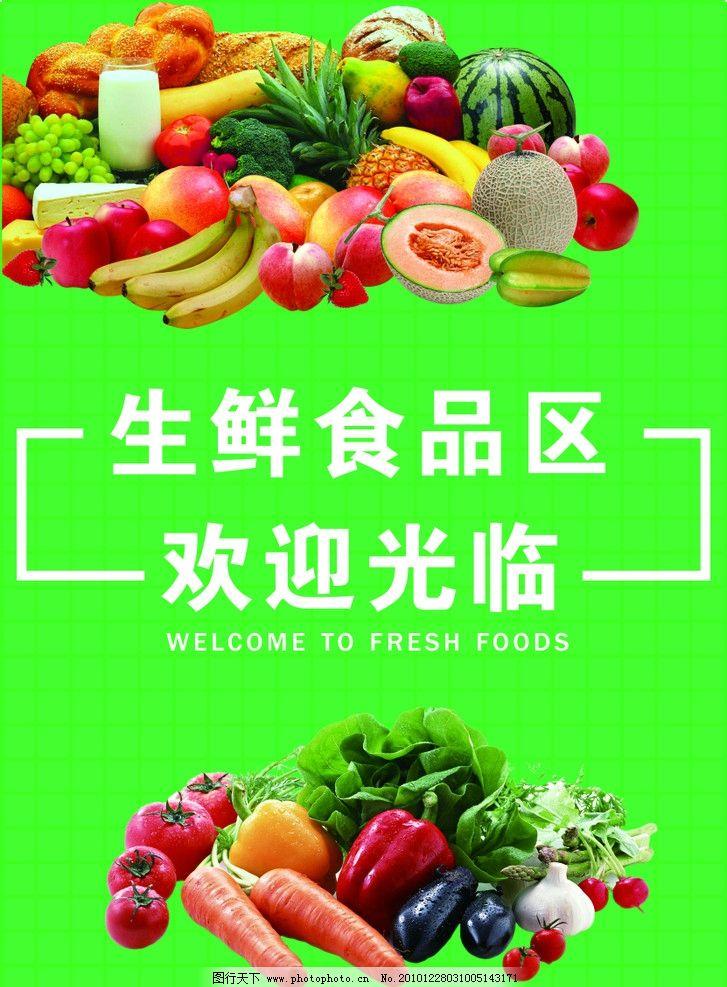 生鲜贴画 超市 水果 蔬菜 其他设计 矢量