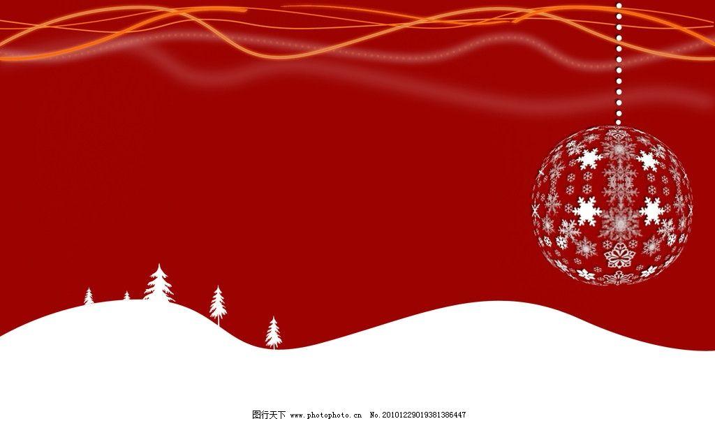 白色圣诞背景图 圣诞 红色圣诞 雪景 卡通彩球 ppt背景 贺卡背景 节日