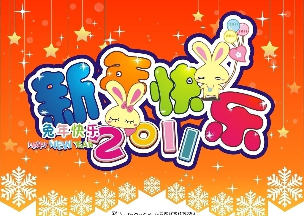 新年快乐 元旦 圣诞 彩色 五颜六色 五彩缤纷 幼儿园墙画 兔子